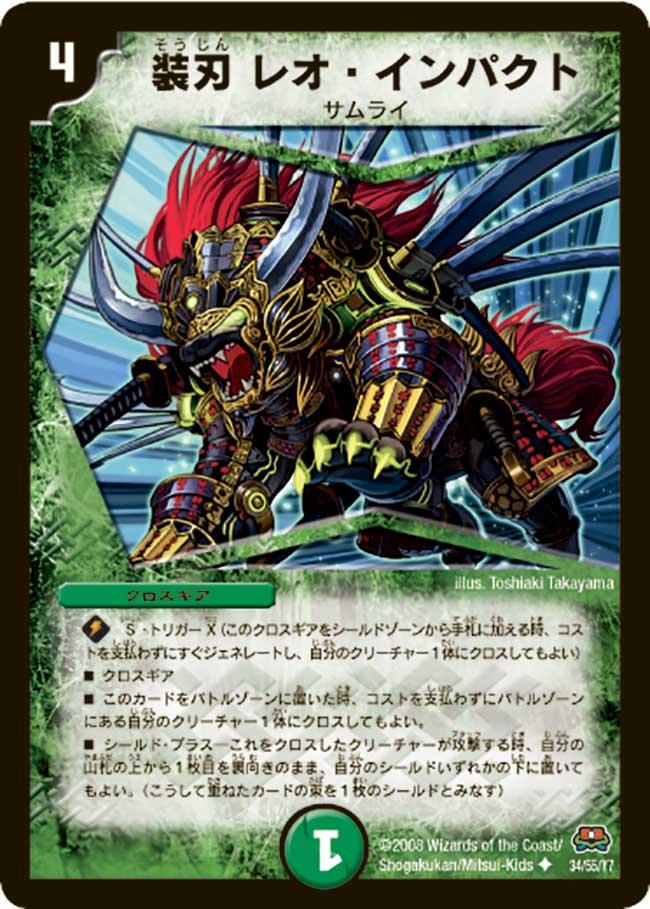 Auto-equip Sword - Leo Impact