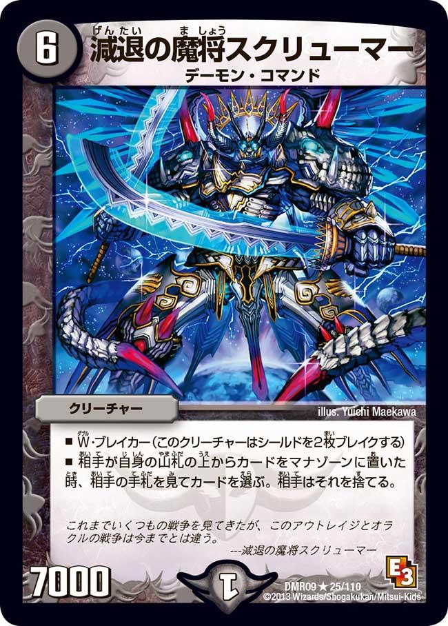Screwmar, Decaying Scar Commander
