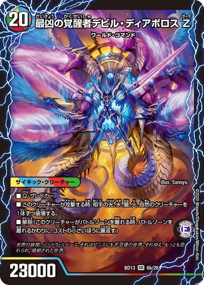 Devil Diabolos Zeta, Evil Awakened