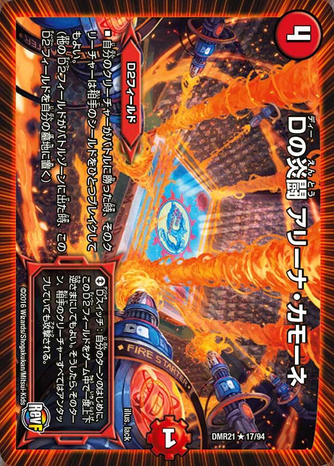 Arena Kamone, Firefighting of D