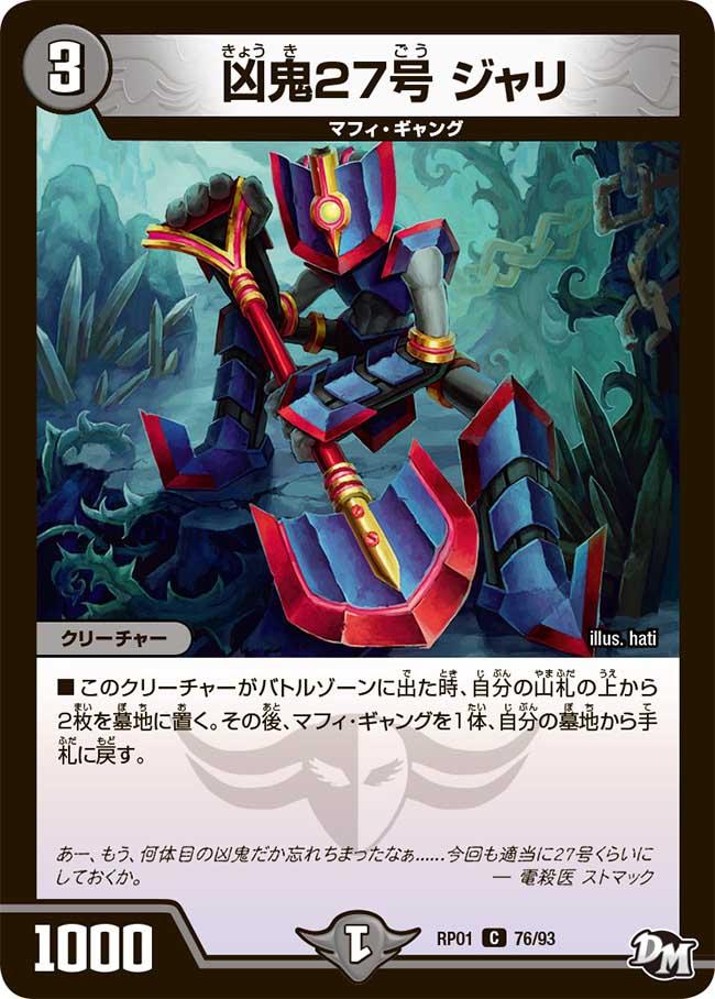 Jari, Misfortune Demon 27