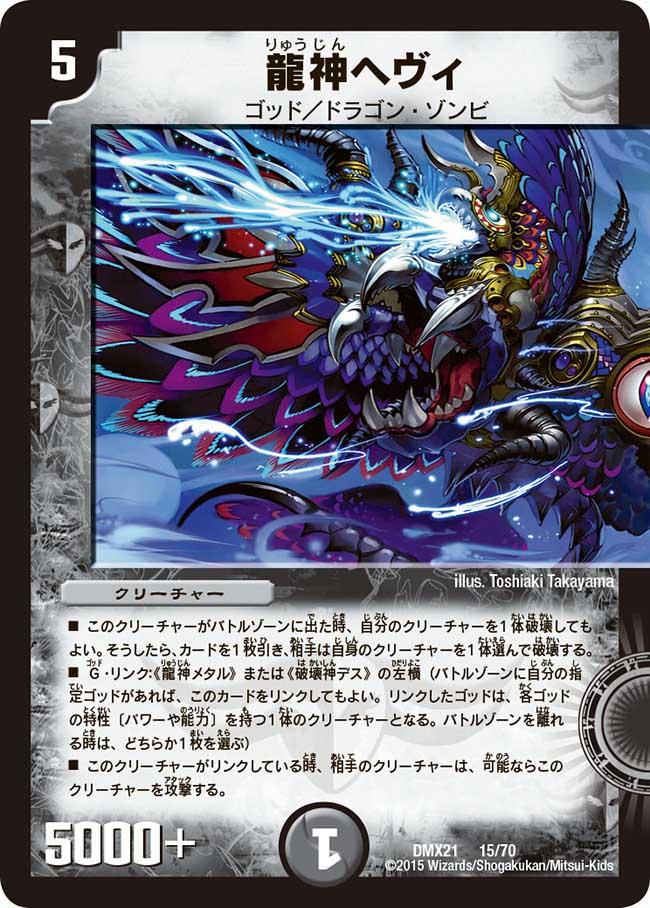 Heavy, Dragon God