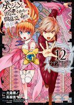 Sword Oratoria Manga Volume 12