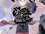 DanMachi Light Novel Volume 16