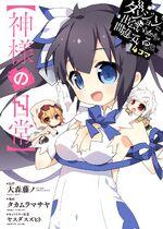 DanMachi Nichijou Manga Volume 1