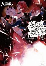 DanMachi Light Novel Volume 4