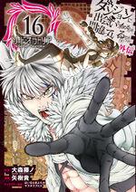 Sword Oratoria Manga Volume 16