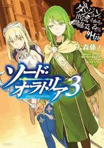 Sword Oratoria Light Novel Volume 3