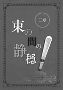 Sword Oratoria Volume 9 74