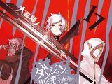 DanMachi Light Novel Volume 17