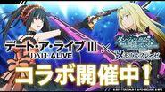 「デート・ア・ライブⅢ」コラボ 冒頭の物語を公開!