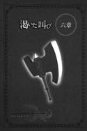 Sword Oratoria Volume 2 215.png