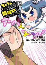 DanMachi Machigai Manga Volume 1