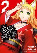 DanMachi II Manga Volume 2