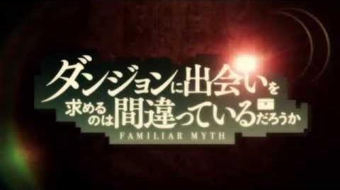 TVアニメ『ダンジョンに出会いを求めるのは間違っているだろうか』PV(C87公開)
