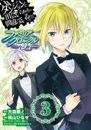 Episode Ryuu Manga Volume 3