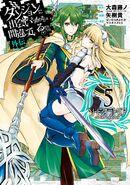 Sword Oratoria Manga Volume 5
