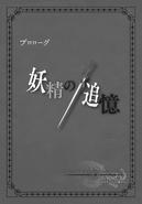 Sword Oratoria Volume 9 5