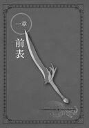 Sword Oratoria Volume 10 6