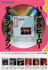 Japanese advert laserdisc 日本 wikipedia.jpg