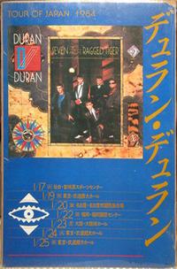 Japanese tour 1984 duran duran discogs discography poster wikipedia.png