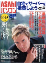 Asahi Persocon (10 15 04) JAPAN Magazine duran duran.png