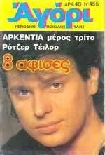 Gg greek magazine duran duran discogs 1.jpg