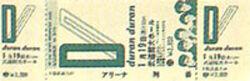 DURAN DURAN ticket 19 Budokan, Tokyo (Japan) - 19 January 1984.jpg