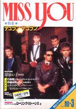 Miss you 3 84 japan magazine duran duran rebecca blake photography.jpg