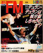 DURAN DURAN Weekly FM (5 6-19 85) JAPAN Music Radio Magazine wikipedia.jpg