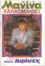 JOHN TAYLOR - DURAN - RALPH MACCHIO - GREEK - MANINA Magazine - 1985 - No.681.JPG