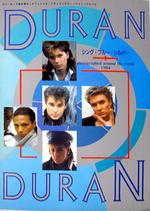 Duran duran magazine photographed around the world 1984 japanese.png