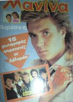 Maviva magazine wikipedia april 1985 greece greek duran duran.JPG