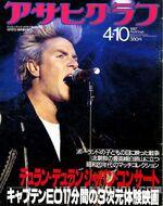 Asahigraph magazine music アサヒグラフ, Asahi gurafu magazine duran duran japan.jpg