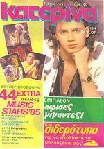 Duranduran.com duran duran discogs kacepiva greek magazine.jpg