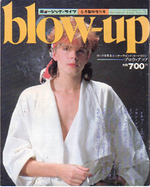 6 blow up japan magazine 6-82 duran duran.png
