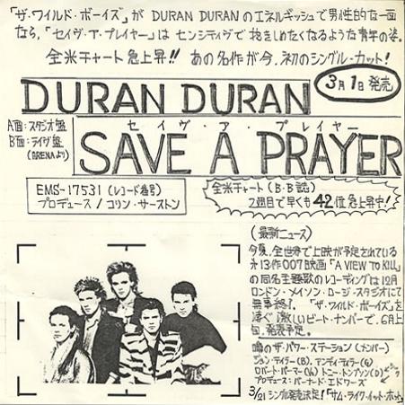 Save A Prayer - Japan: EMS-17531 (promo test pressing)