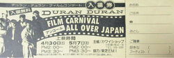 1 ticket stub wikipedia duran duran paper gods album video japan.jpg