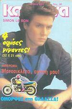 Greek magazine duran duran discogs music.com timeline.jpg