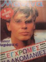 DURAN DURAN RARE GREEK MAGAZINE MAVIVA AUGUST 1985.png