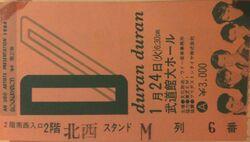 Budokan, Tokyo (Japan) - 24 January 1984 ticket duran duran.jpg