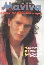 JOHN TAYLOR - DURAN DURAN - MADONNA - GREEK - MANINA Magazine - 1986 - No.733 wikipedia greece.JPG