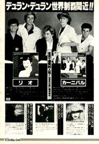 Duran duran 1982 rio flyer japan.jpg
