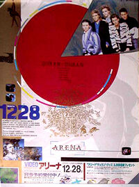 Poster arena-jp-video-poster.jpg