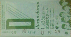 The Budokan Tokyo Japan wikipedia duran duran ticket stub.jpg