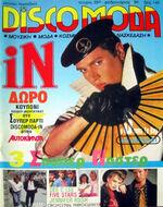IN DISCOMODA -GREEK MAGAZINE 1986 - DURAN DURAN, SADE, WHAM, ITALO DISCO FASHION wikipedia.JPG