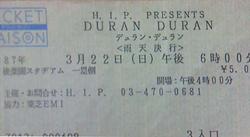 Korakuen Stadium, Tokyo, Japan デュランデュラン後楽園球場、東京 duran duran wikipedia.png