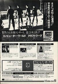 KRAFTWERK Computer World LP magazine advert Japan + DURAN DURAN JOHN LENNON wikipedia.JPG