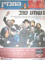Israel Newspaper Magazine in hebrew duran duran 2011.png