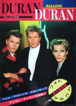 Duran duran magazine japan wikipedia.jpg